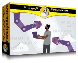 لیندا _ آموزش وب سرویس های آمازون : اتوماسیون و بهینه سازی (با زیرنویس)