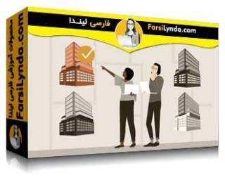 لیندا _ آموزش رویت: ارائه و مدیریت گزینه های طراحی (با زیرنویس)