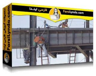 لیندا _ آموزش مدیریت ساخت و ساز: مدیریت ریسک (با زیرنویس)