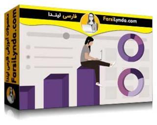 لیندا _ آموزش Articulate 360 : یادگیری تعاملی (با زیرنویس فارسی AI)