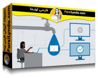 لیندا _ آموزش بازاریابی ایمیل: کمپین های Drip (با زیرنویس)