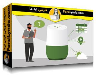 لیندا _ آموزش دستیار گوگل: ساخت اقدامات (با زیرنویس فارسی AI)