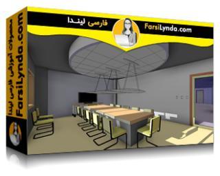 لیندا _ آموزش جامع رویت 2020 برای معماری - متریک (با زیرنویس)