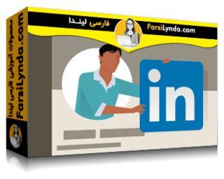 لیندا _ آموزش یادگیری LinkedIn Premium Career و Premium Business (با زیرنویس فارسی AI)