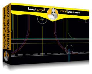 لیندا _ آموزش جامع اتودسک Civil 3D 2020 (با زیرنویس فارسی AI)