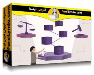 لیندا _ آموزش اخلاق و قانون در تجزیه و تحلیل داده ها (با زیرنویس فارسی AI)