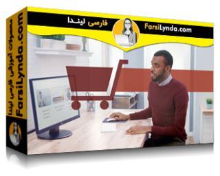 لیندا _ آموزش مبانی بازاریابی : تجارت الکترونیک (با زیرنویس)