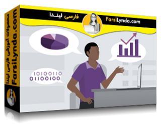 لیندا _ آموزش صراحت اطلاعات : بررسی و توصیف داده ها (با زیرنویس فارسی AI)