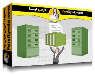 لیندا _ آموزش جاوا EE : سرورهای کاربردی (با زیرنویس)