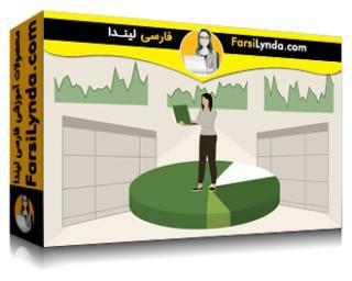 لیندا _ آموزش اکسل برای متخصصان سرمایهگذاری (با زیرنویس فارسی AI)