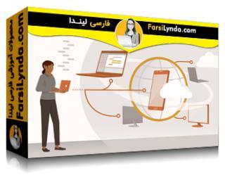 لیندا _ آموزش مبانی برنامه نویسی : API ها و سرویس های وب (با زیرنویس فارسی AI)