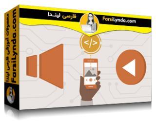 لیندا _ آموزش توسعه اندروید : صوت و ویدیو (با زیرنویس)