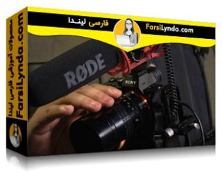 لیندا _ آموزش دوربین سونی DSLR (با زیرنویس فارسی AI)
