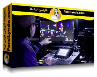 لیندا _ آموزش ساخت ویدیو وقایع شرکت: ساخت جلسات و ارائه های شرکت (با زیرنویس فارسی AI)