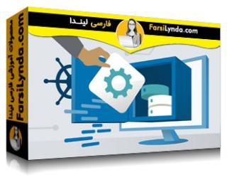 لیندا _ آموزش مدیریت اسرار App در NET Core. (با زیرنویس فارسی AI)