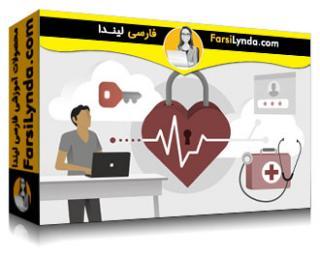 لیندا _ آموزش ملاحظات امنیتی پردازش ابری برای صنعت بهداشت و درمان (با زیرنویس فارسی AI)