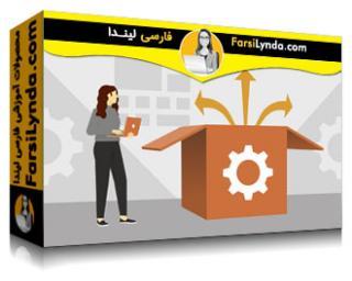 لیندا _ آموزش ویندوز 10 : پیاده سازی (با زیرنویس)