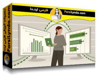 لیندا _ آموزش تجزیه و تحلیل بیزنس : درک و استفاده از فواصل اعتماد (با زیرنویس)