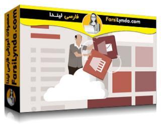 لیندا _ آموزش مایکروسافت 365 : مدیریت برنامه (با زیرنویس)