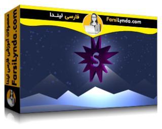 لیندا _ آموزش مقدمه ای بر 3D در افترافکت (با زیرنویس)