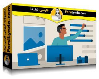 لیندا _ آموزش Luminar : مدیریت دارایی دیجیتال (با زیرنویس فارسی AI)