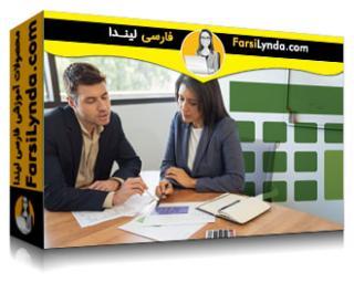 لیندا _ آموزش مبانی حسابداری : بودجه بندی (با زیرنویس فارسی AI)
