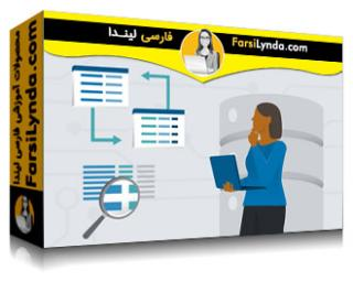 لیندا _ آموزش مبانی برنامه نویسی : پایگاه های داده (با زیرنویس فارسی AI)