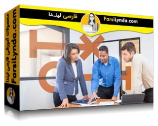 لیندا _ آموزش توسعه بیزنس : برنامه ریزی استراتژیک (با زیرنویس فارسی AI)