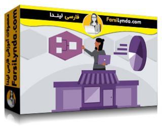 لیندا _ آموزش مبانی مایکروسافت داینامیک 365 (با زیرنویس فارسی AI)