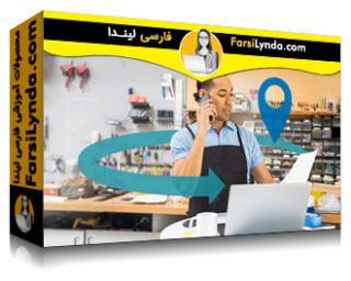 لیندا _ آموزش مبانی بازاریابی محلی (با زیرنویس)