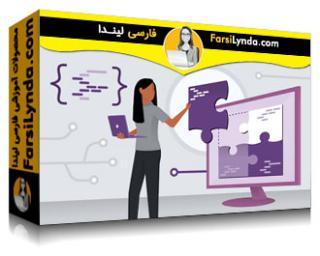 لیندا _ آموزش الگوهای طراحی کاربردی در سوئیفت (با زیرنویس فارسی AI)