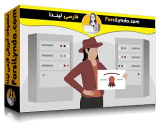 لیندا _ آموزش کسب گواهی (EX300) مهندس سیستم Red Hat (با زیرنویس فارسی AI)