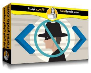 لیندا _ آموزش مبانی برنامه نویسی : امنیت وب (با زیرنویس)