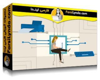 لیندا _ آموزش کسب گواهی (CompTIA A+ (220-1001 بخش 4: ذخیره سازی و لوازم جانبی (با زیرنویس)