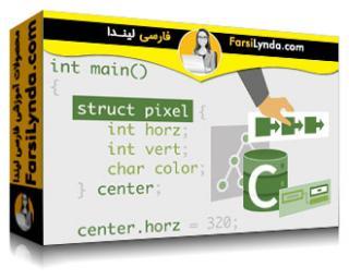 لیندا _ آموزش زبان سی : ساختار داده ها، اشاره گرها، و فایل سیستم ها (با زیرنویس فارسی AI)