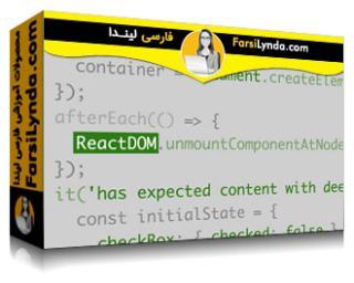 لیندا _ آموزش React : ایجاد برنامه های بزرگ (با زیرنویس)