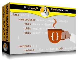 لیندا _ آموزش جاوااسکریپت : کلاس ها (با زیرنویس فارسی AI)
