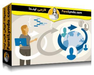 لیندا _ آموزش توسعه سریع نرم افزار: تیم های از راه دور  (با زیرنویس)