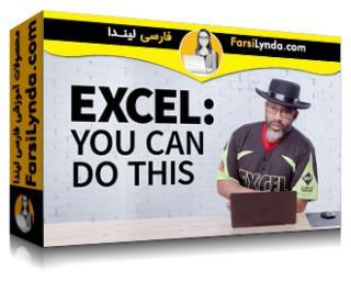 لیندا _ آموزش اکسل : شما می توانید انجام دهید (با زیرنویس)