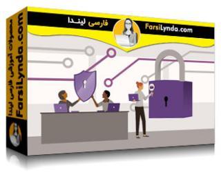لیندا _ آموزش امنیت سایبری برای متخصصین IT (با زیرنویس)