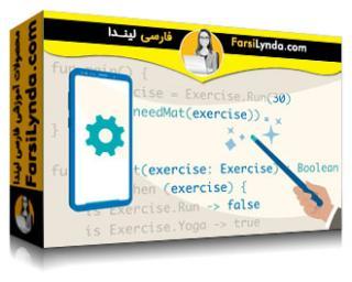 لیندا _ آموزش کاتلین برای اندروید : بهترین روش ها (با زیرنویس)