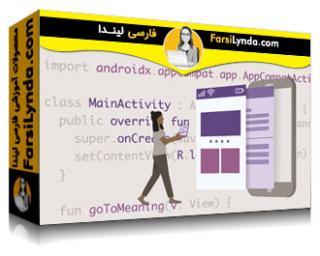 لیندا _ آموزش کاتلین برای اندروید : ایجاد یک برنامه دو صفحه ای (با زیرنویس)