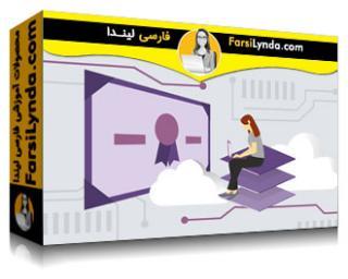 لیندا _ آموزش آزور برای توسعه دهندگان: اجرای VM و کارهای دسته ای (با زیرنویس فارسی AI)