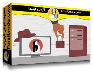 لیندا _ آموزش مهندس سیستم لینوکس : شبکه سازی و SSH (با زیرنویس فارسی AI)