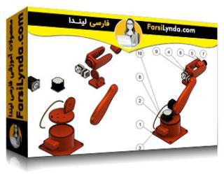 لیندا _ آموزش فیوژن 360 : طراحی برای مکاترونیک ها (با زیرنویس)