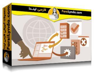 لیندا _ آموزش امنیت وب : سیاست های Same-Origin (با زیرنویس فارسی AI)