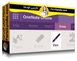 لیندا _ آموزش OneNote آنلاین (آفیس 365) (با زیرنویس)