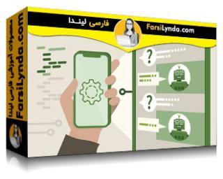 لیندا _ آموزش ساختن Chatbots هوشمند در AWS (با زیرنویس)