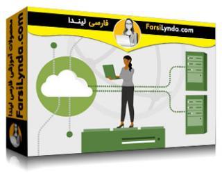 لیندا _ آموزش VMware vSphere 6.5 مدیریت منابع (با زیرنویس فارسی AI)
