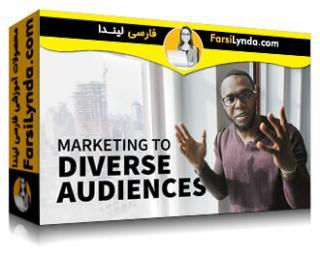 لیندا _ آموزش بازاریابی به مخاطبان گوناگون (با زیرنویس)